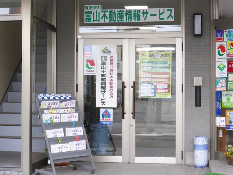 富山不動産情報サービス