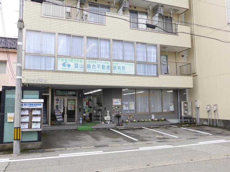 富山不動産研究所